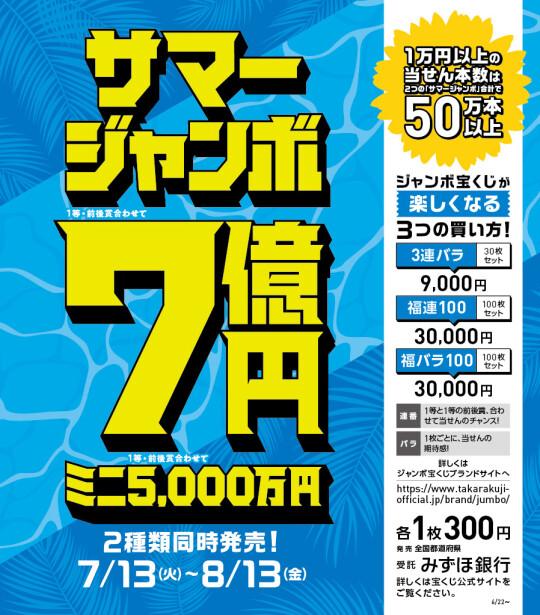 サマージャンボ宝くじ発売 7/13(火)~8/13(金)