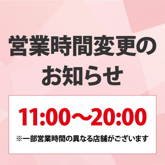 営業時間変更のお知らせ<6/21(月)更新>