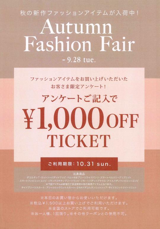 Autumn Fashion Fair 9/22(水)~9/28(木)