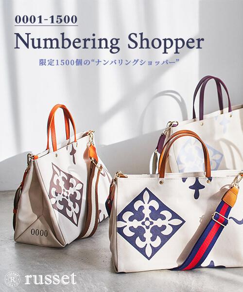 Nambering Shopper ご予約スタート!