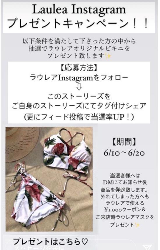 ラウレアInstagramプレゼントキャンペーン 6/20(日)まで