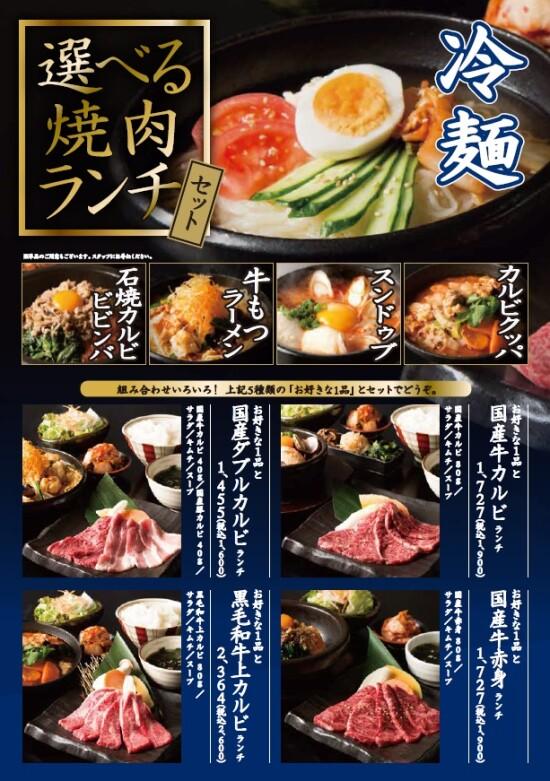 """選べる焼肉ランチセットに""""冷麺""""登場!"""