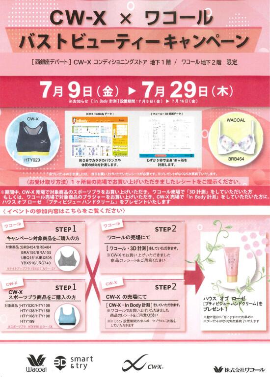 [ CW-X × ワコール ]バストビューティーキャンペーン 7/9(金)~7/29(木)
