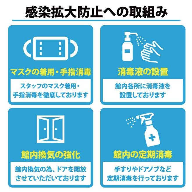新型コロナウィルス感染拡大防止への取り組みとお客様へのお願い